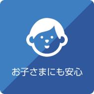 ファミリー/子供向け